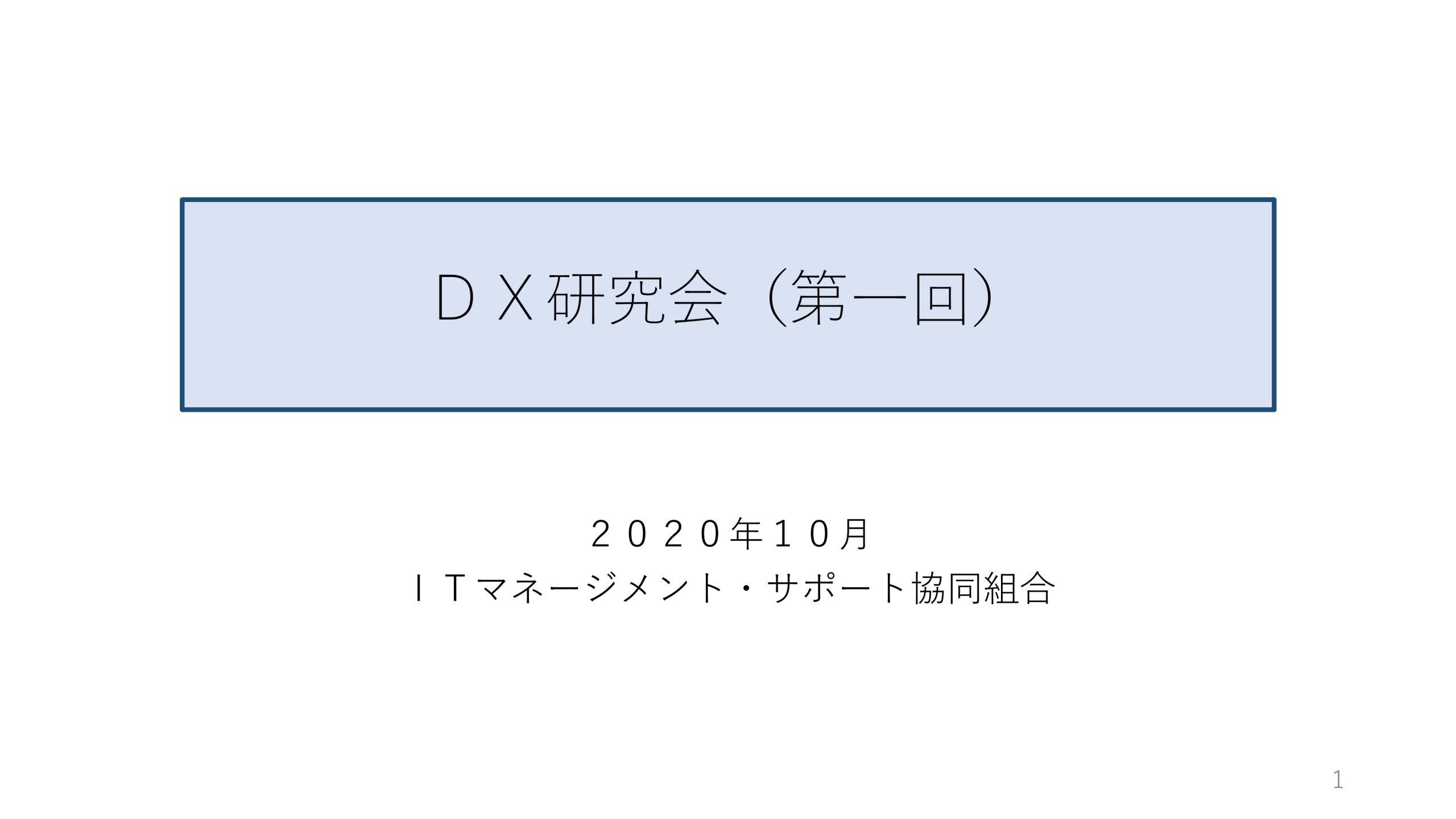 ITMS_DX研究会(第一回)資料