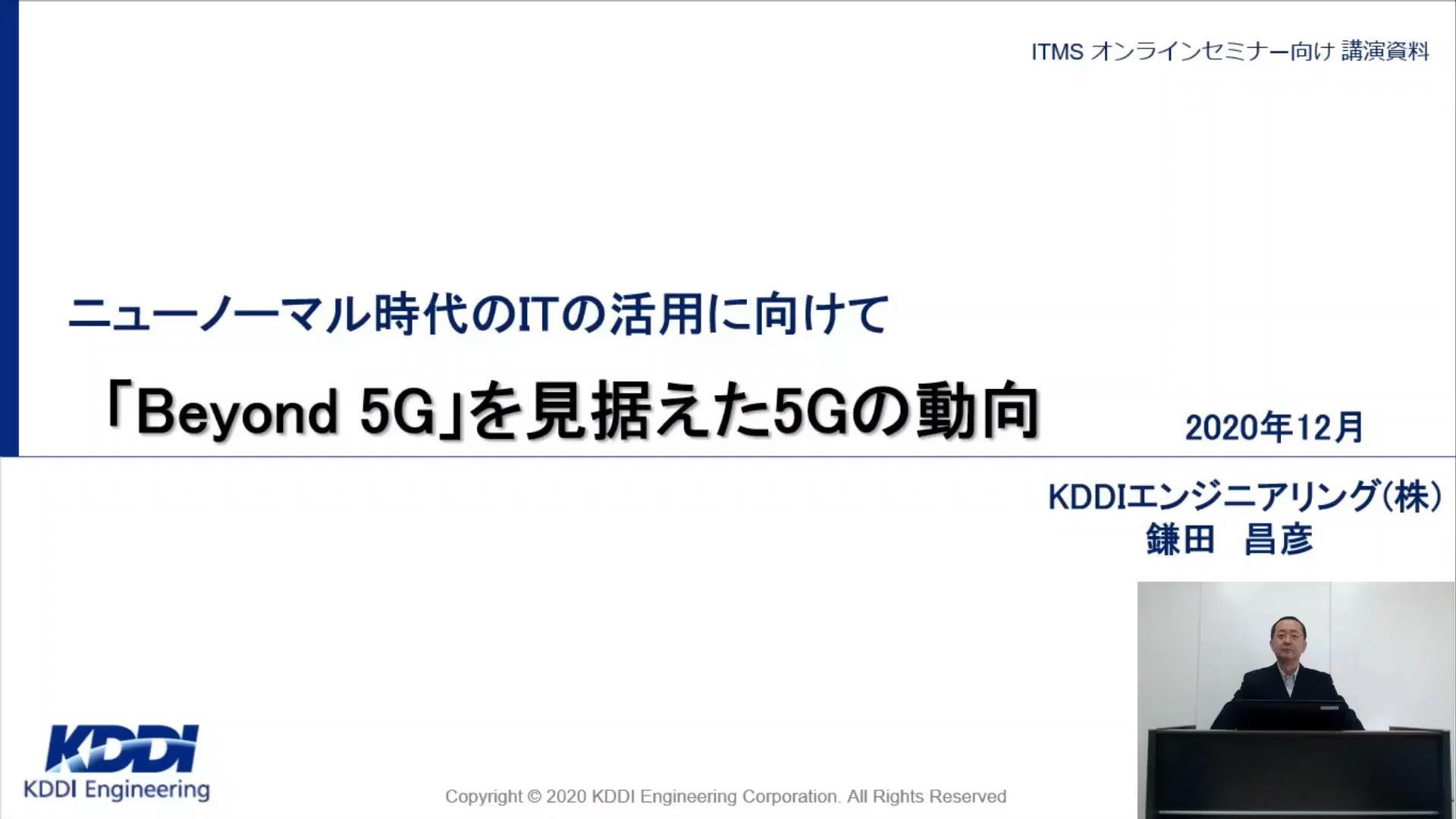 5Gのビジネスチャンス ニューノーマル時代のITの活用に向けて