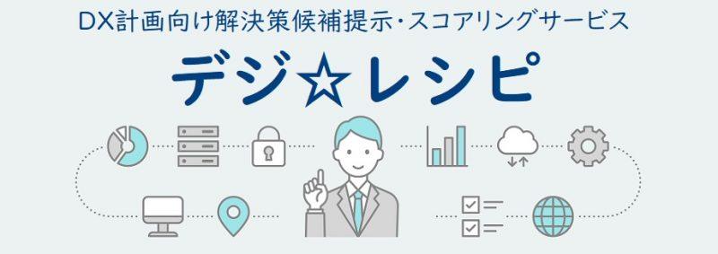 デジレシピ_ITマネジメント・サポート協同組合_01